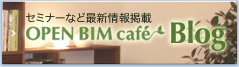 OPEN BIM Cafe Blog